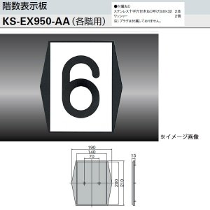 ナスタ 階数表示板(各階用) KS-EX950AA H210×W190|interiortool