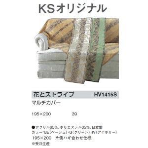 受注生産 川島織物セルコン 花とストライプ マルチカバー 195×200 HV1415S|interiortool