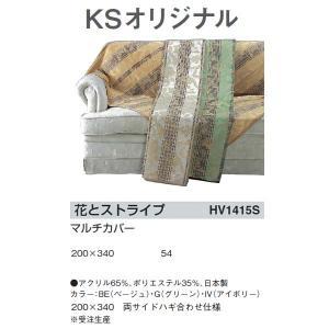 受注生産 川島織物セルコン 花とストライプ マルチカバー 200×340 HV1415S|interiortool