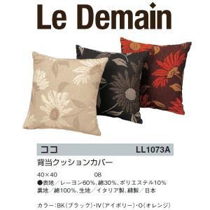 Le Demain ルドマン ココ 背当てクッションカバー 40×40 LL1073A|interiortool