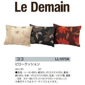 Le Demain ルドマン ココ ピロークッション 40×30 LL1073A|interiortool