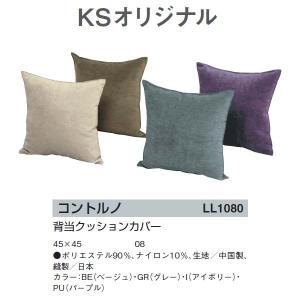 川島織物セルコン コントルノ 背当てクッションカバー 45×45 LL1080|interiortool