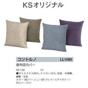 川島織物セルコン コントルノ 座布団カバー 55×59 LL1080|interiortool