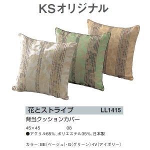 川島織物セルコン 花とストライプ 背当てクッションカバー 45×45 LL1415|interiortool