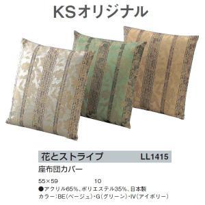 川島織物セルコン 花とストライプ 座布団カバー 55×59 LL1415|interiortool
