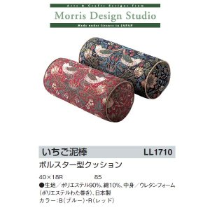 モリスデザインスタジオ いちご泥棒 ボルスター製クッション 40×18R LL1710|interiortool