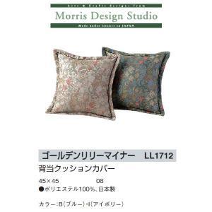 モリスデザインスタジオ ゴールデンリリーマイナー 背当クッションカバー 45×45 LL1712|interiortool