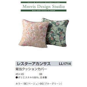 モリスデザインスタジオ レスターアカンサス 背当クッションカバー 45×45 LL1714|interiortool