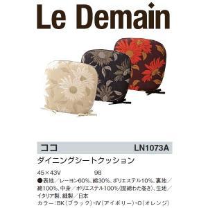 Le Demain ルドマン ココ ダイニングシートクッション 45×43V LN1073A