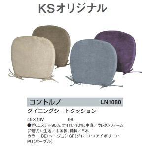 川島織物セルコン コントルノ ダイニングシートクッション 45×43V LN1080