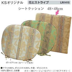 川島織物セルコン 花とストライプ シートクッション 48×48 LN1415
