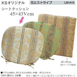 川島織物セルコン 花とストライプ シートクッション 45×43V LN1415