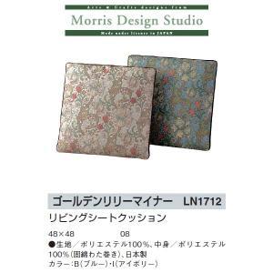 モリスデザインスタジオ ゴールデンリリーマイナー リビングシートクッション 48×48 LN1712