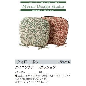モリスデザインスタジオ ウィローボウ ダイニングシートクッション 48×45V LN1716