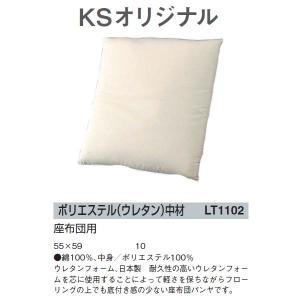 川島織物セルコン KSオリジナル ポリエステル ウレタン 中材 座布団用 55×59 LT1102