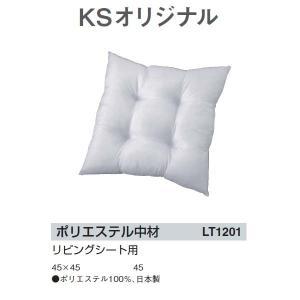 川島織物セルコン KSオリジナル ポリエステル中材 リビングシート用 45×45 LT1201