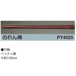 川島織物セルコン のれん棒 PY4025 約105cm 竹製