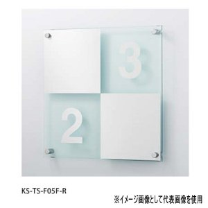 ナスタ 階数表示板 踊場用 KS-TS-F05F ガラスアクリル H300×W300mm|interiortool