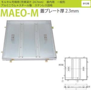 カネソウ フロアーハッチ MAEO-M 450 落し込み把手 モルタル充填用 一般形 アルミニウム+スチール製 ステンレス目地 interiortool