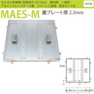 カネソウ フロアーハッチ MAES-M 450 把手ロック式 モルタル充填用 一般形 アルミニウム+スチール製 ステンレス目地 interiortool