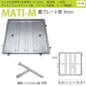 カネソウ フロアーハッチ MATI-M 450 ハンドルK-1a型 モルタル充填用 一般形 アルミニウム+ステンレス製 ステンレス目地 テーパ構造形 interiortool