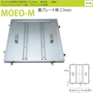 カネソウ フロアーハッチ MOEO-M 450 落し込み把手 モルタル充填用 一般形 アルミニウム+スチール製 アルミニウム目地 interiortool