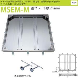 カネソウ フロアーハッチ MSEM-M 500 ボルト固定式 密閉形(防水・防臭形) モルタル充填用 ステンレス製 interiortool