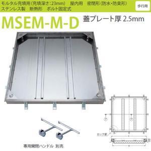 カネソウ フロアーハッチ MSEM-M-D 600 ボルト固定式 密閉形(防水・防臭形) モルタル充填用 ステンレス製 interiortool