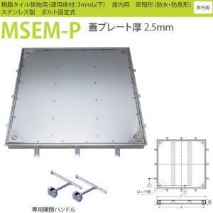 カネソウ フロアーハッチ MSEM-P 500 ボルト固定式 密閉形(防水・防臭形) 樹脂タイル張物用 ステンレス製 interiortool