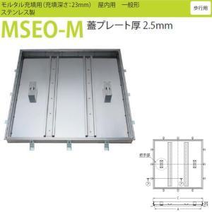 カネソウ フロアーハッチ MSEO-M 落し込み把手 450 モルタル充填用 一般形 ステンレス製 interiortool
