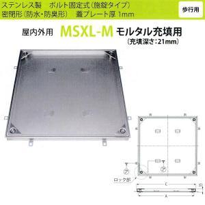 カネソウ フロアーハッチ MSXL-M600 ボルト固定式(施錠タイプ) 密閉形(防水・防臭形) モルタル充填用 interiortool