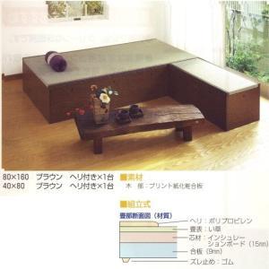 高床式ユニット畳 「望」 II型 40×80cm ヘリ付き ブラウン/ライトブラウン 1つ|interiortool