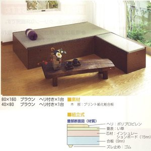 高床式ユニット畳 「望」 II型 40×120cm ヘリ付き ブラウン/ライトブラウン 1つ|interiortool