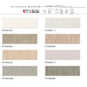 川島織物 ドレープカーテン ソフトウェーブ縫製 本縫い 高さ60〜120cm 幅〜150cm(約2倍ヒダ仕上) FT6101〜FT6108|interiortool