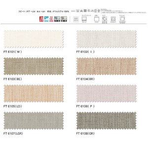 川島織物 ドレープカーテン ソフトウェーブ縫製 本縫い 高さ161〜180cm 幅225〜300cm(約2倍ヒダ仕上) FT6101〜FT6108|interiortool