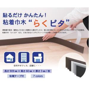 らくピタ 粘着剤付き巾木 巾60×高909mm 厚3mm 50本入|interiortool