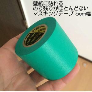 カモイ 壁紙・石膏ボード用マスキングテープ ミント 50mm巾×18m長 1巻|interiortool