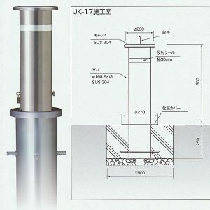 サンキン メドーマルクφ165.2ステンレス製・HL研磨仕上 固定式(埋込250mm)タイプ JK-17 φ165.2×t3.0×H600mm interiortool
