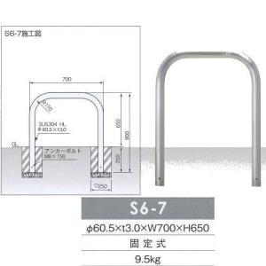 サンキン メドーマルク車止め ゲートタイプ ステンレス製 固定式 S6-7 径60.5×t3.0×W700×H650 interiortool
