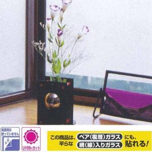 明和グラビア ウインドーデコレーション 空気が抜けやすい窓飾りシート スリガラスタイプ クリアー 46cm丈×180cm巻 GDS-465018 161863 interiortool