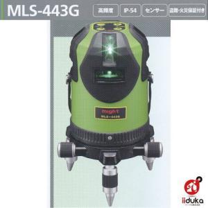 マイト工業 マイティーライン レーザー墨出器 MLS-443G 受光器 三脚付 送料無料 代引き不可|interiortool