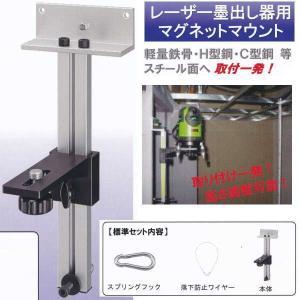 マイト レーザー墨出し器用マグネットマウント MMG-240|interiortool