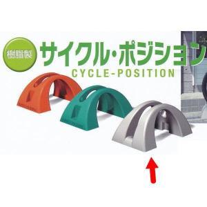 ミスギ サイクルポジション 自転車スタンド 駐輪 CP-500 グレー 幅500×奥行300×高235mm|interiortool