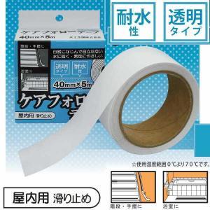 屋内用ノンスリップテープ 耐水性あり 透明 ケアフォローテープ 40mm×5m長|interiortool
