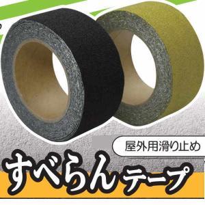屋外用ノンスリップテープ すべらんテープ 50mm×5m長|interiortool