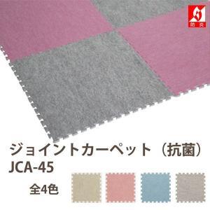 みずわ工業 ジョイントカーペット45 抗菌 防炎 JCA-45 つなげるジョイントマット 450mm角 10mm厚 1枚 interiortool