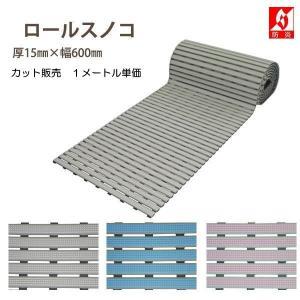みずわ工業 ロールスノコ 巻き取り式 厚15mm×幅600mm 長1メートル単価 カット販売