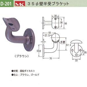 丸喜金属 MK 35φ壁半受ブラケット バリアフリー用品 亜鉛ダイカスト D-201 interiortool
