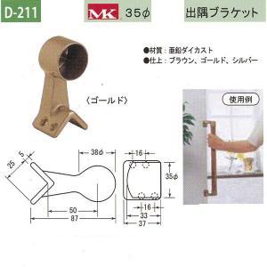 丸喜金属 MK 35φ出隅ブラケット バリアフリー用品 亜鉛ダイカスト D-211 interiortool