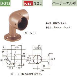 丸喜金属 MK 35φコーナーエルボ バリアフリー用品 亜鉛ダイカスト D-213 interiortool